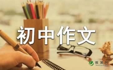 初中自由作文锦集5篇