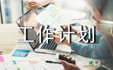 萧王庙中心小学工作计划
